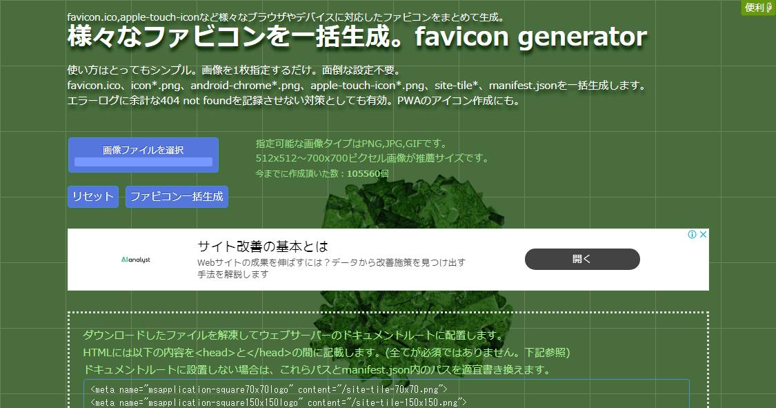 様々なファビコンを一括生成。favicon generator
